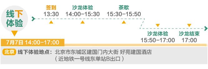 时间安排:线下体验:7月7日 14:00-17:00(北京);地点:北京市东城区建国门内大街 好苑建国酒店(近地铁一号线东单站B出口)