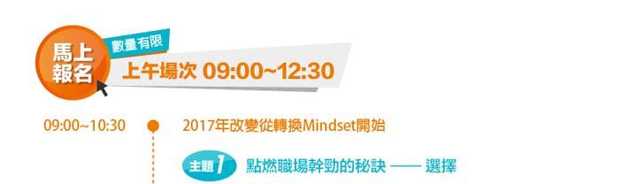 開始9:00~10:30 2017年改變從轉換Mindset 主題1 點燃職場幹勁的秘訣_選擇