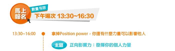拿掉Position power,你還有什麼力量可以影響他人 13:30~16:00 主題 正向影響力:發揮你的個人力量